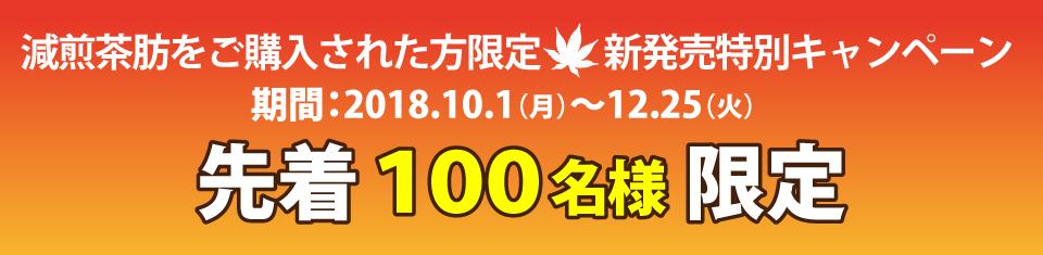 減煎茶防をご購入された方限定新発売特別キャンペーン(期間:2018年10月1日から2018年12月25日まで)