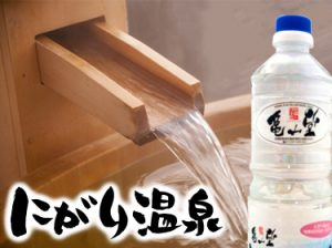 にがり温泉1L